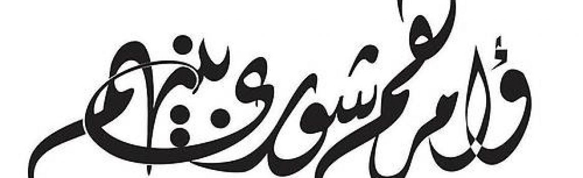 Amruhum Shura Baynahum