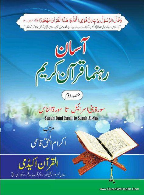 Asan Rahnuma Quran Kareem 2 Jild – آسان رہنما قرآن کریم
