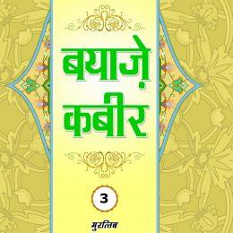 Bayaz e Kabir Hindi
