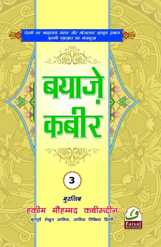 Bayaz e Kabir Hindi 3 Vols, बयाज़े कबीर