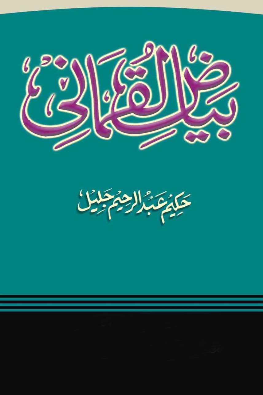 Bayaz e Luqmani – بیاض لقمانی