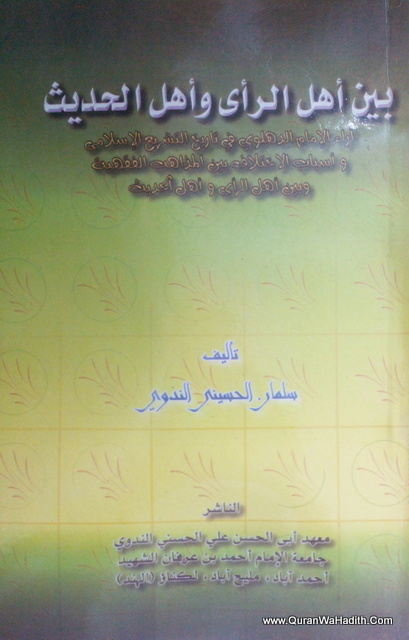 Bayna Ahl Al Ray Wa Ahl Hadith – بين أهل الرأى وأهل الحديث