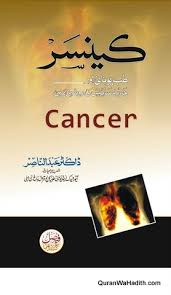 Cancer Tibb e Unani Aur Jadeed Science Ki Roshni Mein, کینسر