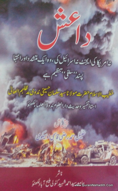 Daish Ki Haqeeqat – داعش