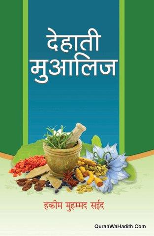 Dehati Moalij Hindi, देहाती मुआलिज
