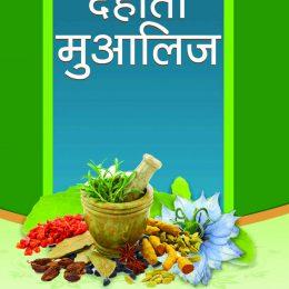 Dehati Moalij Hindi