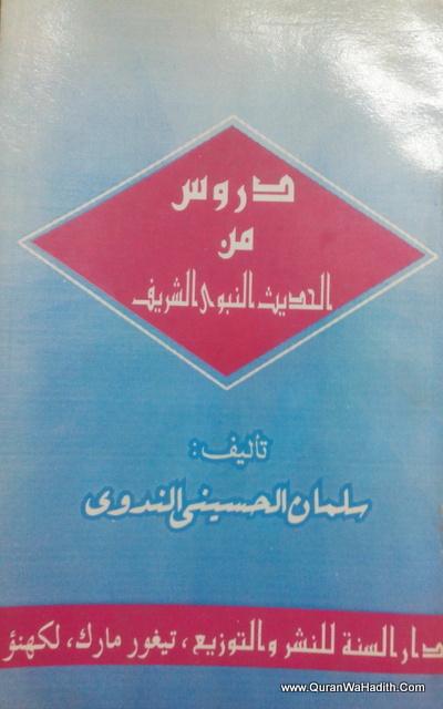 Duroos Min Al Hadith Al Nabawi – دروس من الحديث النبوي الشريف