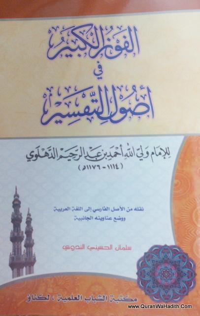 Al-Fauz Al-Kabir Fi Usul Al-Tafsir, الفوز الكبير في اصول التفسير