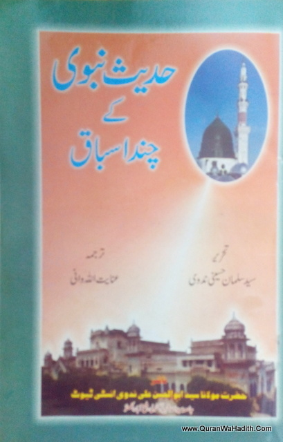 Hadees e Nabvi Ke Chand Isbaq – حدیث نبوی کے چند اسباق