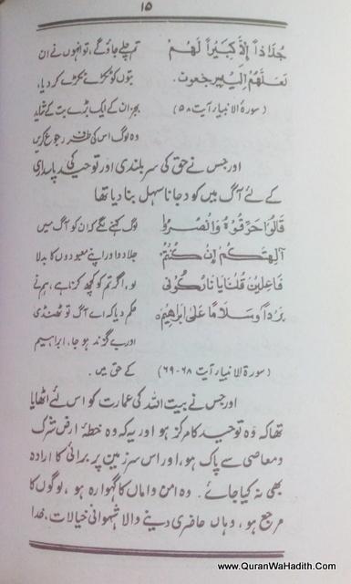 Hajj Ka Dawati Nizam