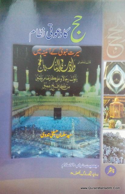 Hajj Ka Dawati Nizam – حج کا دعوتی نظام