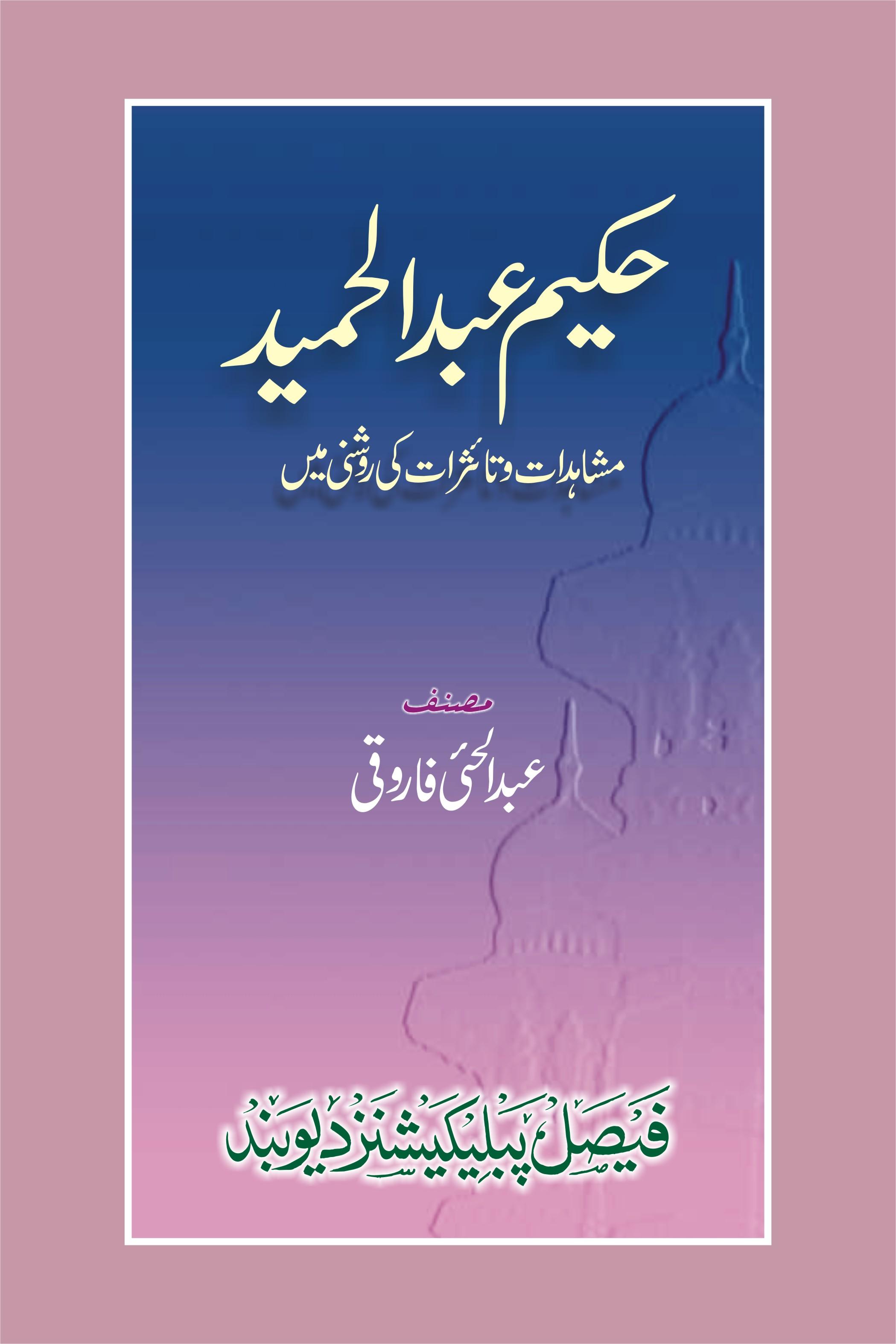 Hakeem Abdul Hameed