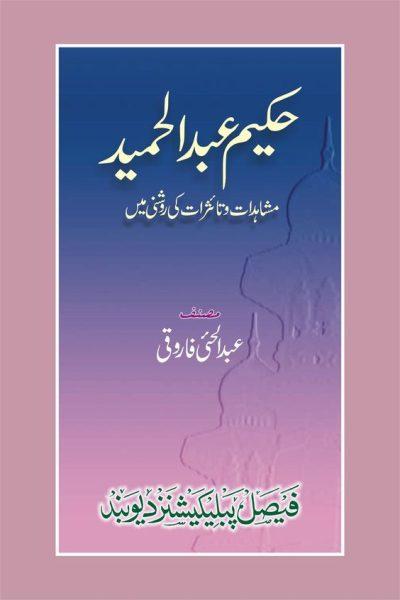 Hakim Abdul Hameed