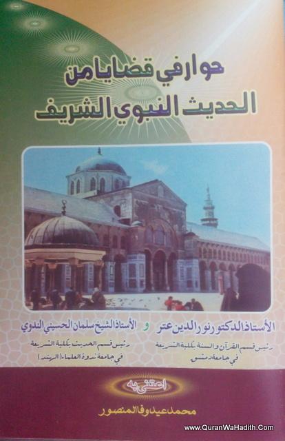Al Hiwar Fi Qadaya – الحوار فى قضايا من الحديث النبوي الشريف