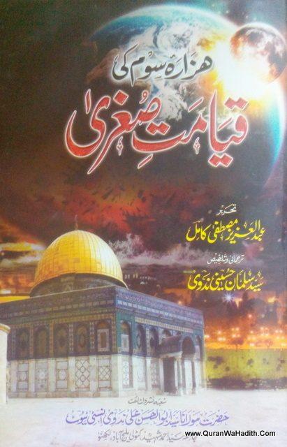 Hazara Saum Ki Qayamat e Sughra