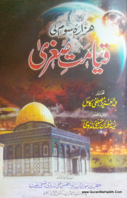 Hazara Saum Ki Qayamat e Sughra – ہزارہ سوم کی قیامت صغریٰ
