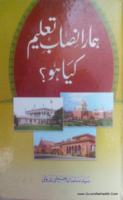 Hamara Nisab e Taleem Kya Ho – ہمارا نصاب  تعلیم کیا ہو