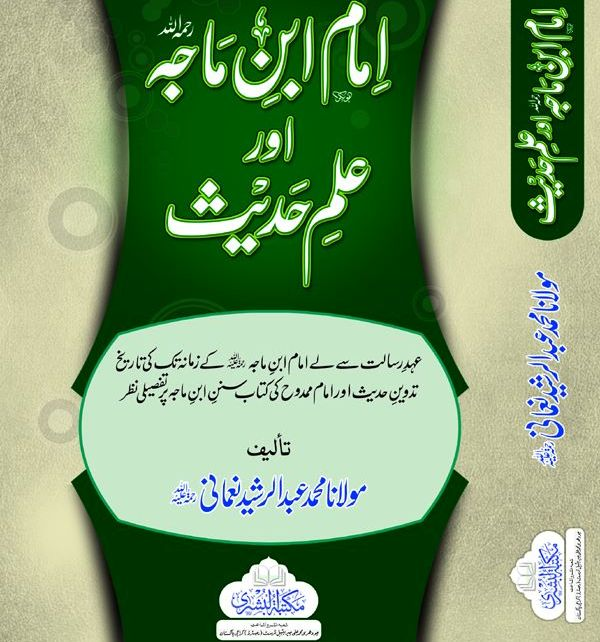 Ibn e Maja Aur ilm e Hadith Urdu – ابن ماجه اور علم حدیث