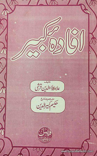 Ifada e Kabeer