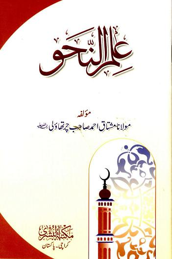 Ilm un Nahw Urdu – علم النحو