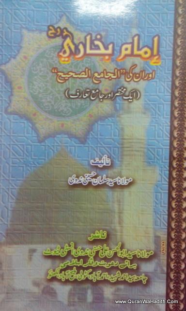 Imam Bukhari Aur Unki Jami Al Sahih – امام بخاری اور ان کی الجامع الصحیح
