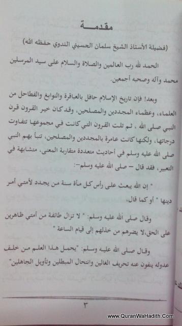 الإمام ولي الله بن عبد الرحيم الدهلوي