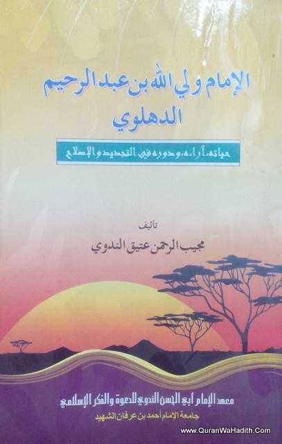 Al Imam Waliullah Bin Abd Al-Raheem – الإمام ولي الله بن عبد الرحيم الدهلوي