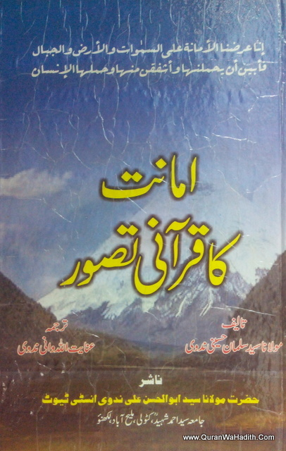 Amanat Ka Qurani Tasawur – امانت كا قرآنی تصور