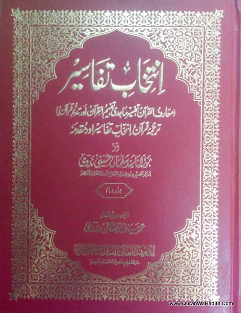 Intikhab e Tafaseer 6 Vols – انتخاب تفاسیر