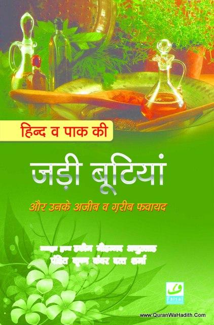 Hind o Pak Ki Jadi Butiyan Hindi, हिन्द व पाक की जड़ी बूटियां