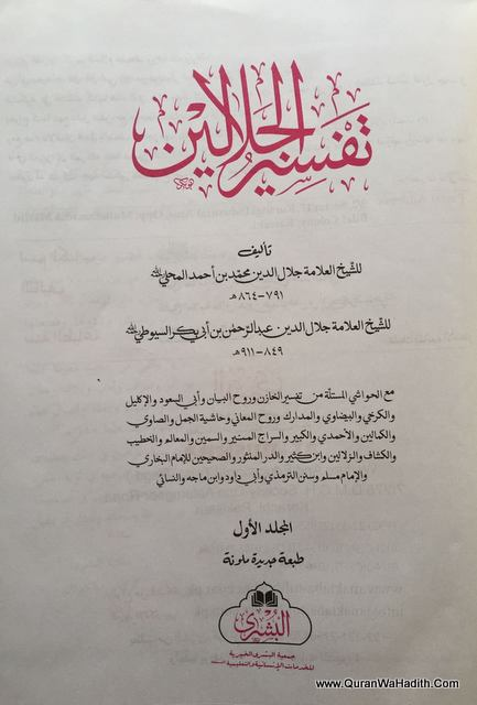 Tafseer Jalalain Urdu