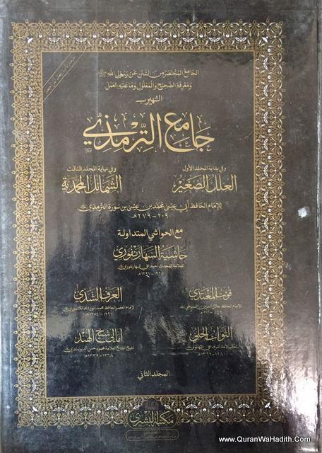 جامع الترمذي 3 مجلدات – Jame Tirmizi Arabic