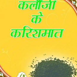 Kalonji Ke Karishmat Hindi