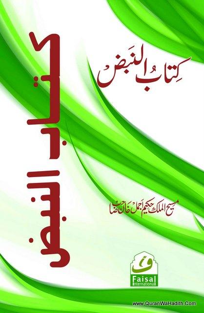 Kitabun Nabz, کتاب النبض