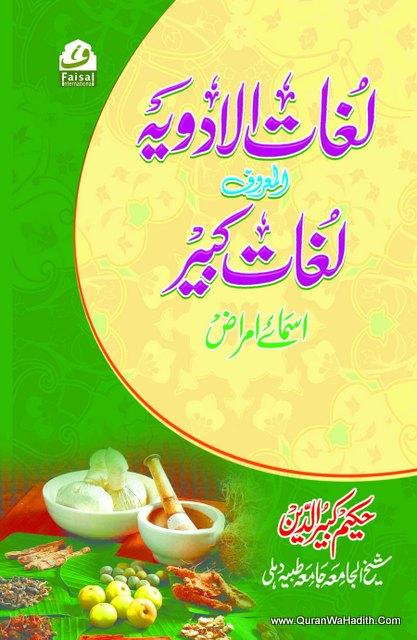 Lughat ul Adwiyah