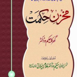 Makhzan e Hikmat