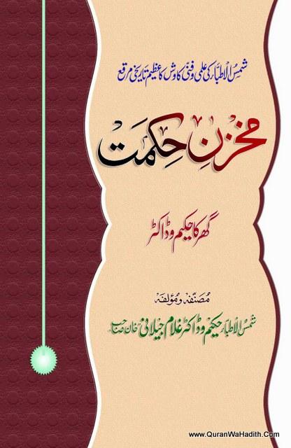 Makhzan e Hikmat 2 Vols – مخزن حکمت