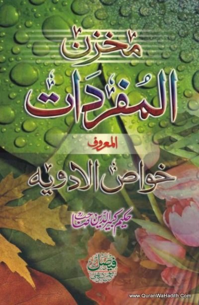 Makhzan ul Mufradat