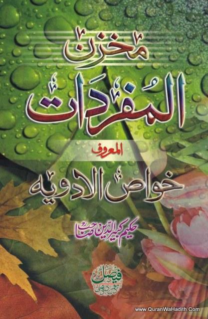 Makhzan ul Mufradat, مخزن المفردات
