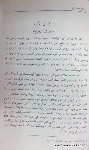 مشايخ الإمام البخاري