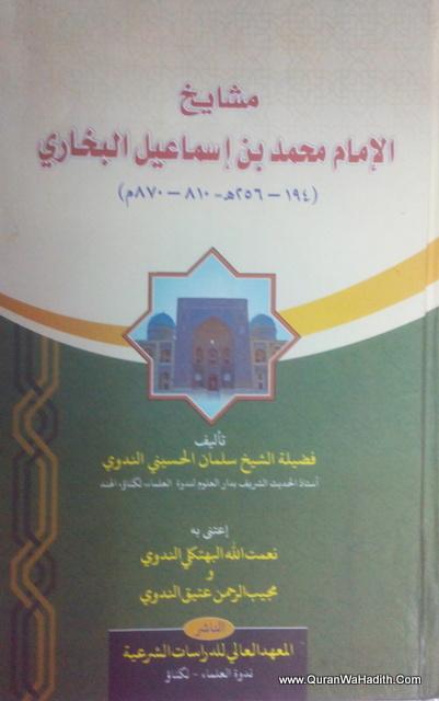 Mashaikh Al Imam Al Bukhari – مشايخ الإمام محمد بن إسماعيل البخاري