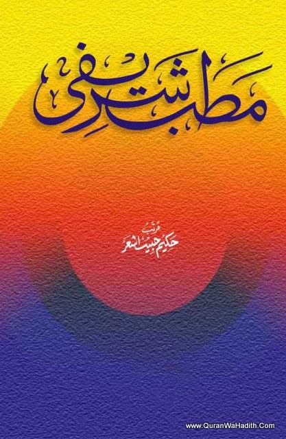 Matab e Sharifi, مطاب شریفی
