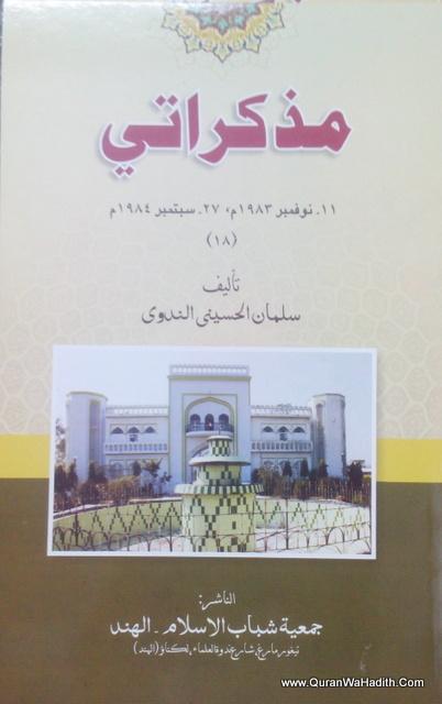 Mazkarati 20 Vols – مذكراتي سلمان الحسيني الندوي,