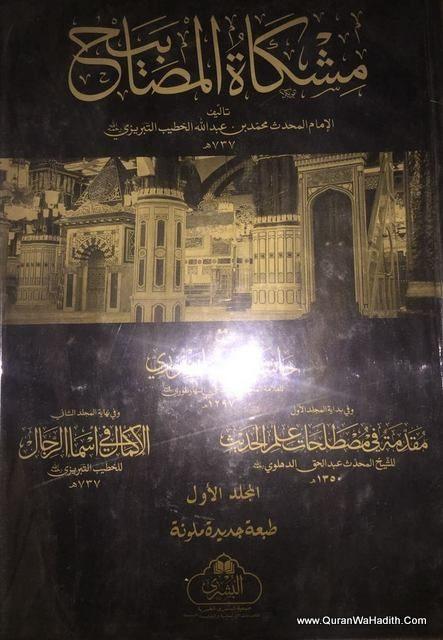 Mishkat Shareef Arabic