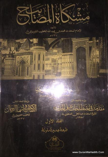 Mishkat Shareef Arabic, 2 Jild, مشکاة المصابيح مع حاشية السهارنفوري
