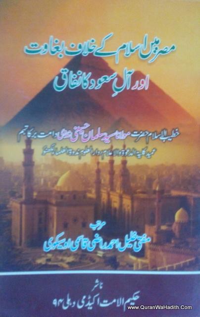 Misr Me Islam Ke Khilaf Baghawat Aur Aale Saud Ka Nifaq