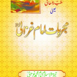 Mujarribat Imam Ghazali