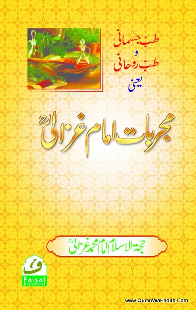 Mujarribat Imam Ghazali – مجربات امام غزالی