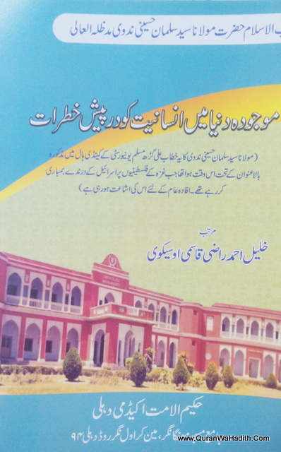 Mojuda Duniya Me Insaniyat Ko Daropesh Khatrat – موجودہ دنیا میں انسانیت کو دار پیش خطرات