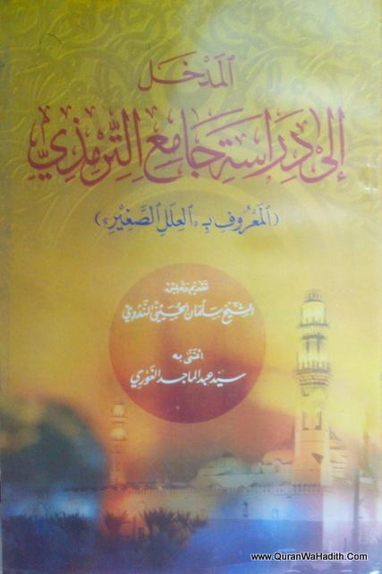 Darasah Jami Al Tirmizi – المدخل إلى دراسة جامع الترمذي